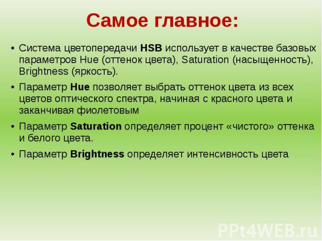 Система цветопередачи HSB использует в качестве базовых параметров Hue (оттенок цвета), Saturation (насыщенность), Brightness (яркость).Параметр Hue позволяет выбрать оттенок цвета из всех цветов оптического спектра, начиная с красного цвета и закан…