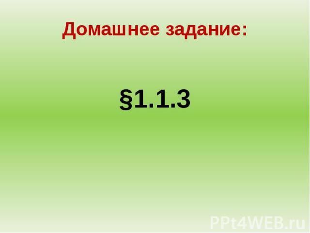 Домашнее задание:§1.1.3