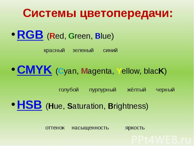 Системы цветопередачи: RGB (Red, Green, Blue)CMYK (Cyan, Magenta, Yellow, blacK)HSB (Hue, Saturation, Brightness)