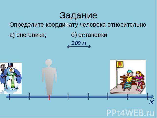 Задание Определите координату человека относительно а) снеговика;б) остановки