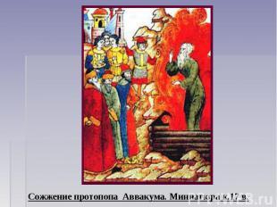 Сожжение протопопа Аввакума. Миниатюра к.17 в.