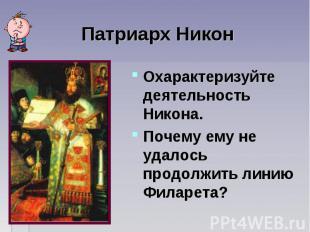 Патриарх Никон Охарактеризуйте деятельность Никона.Почему ему не удалось продолж