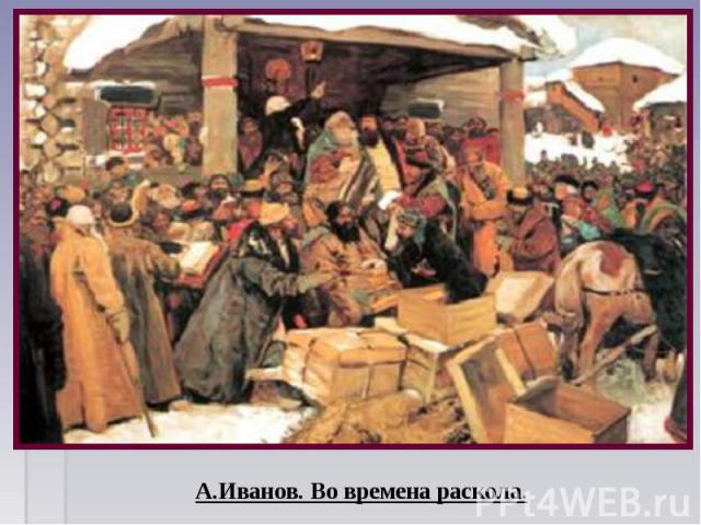 А.Иванов. Во времена раскола.