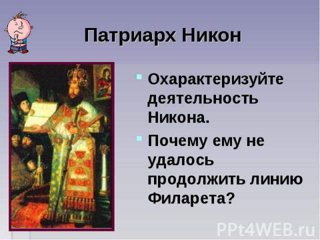 Патриарх Никон Охарактеризуйте деятельность Никона.Почему ему не удалось продолжить линию Филарета?