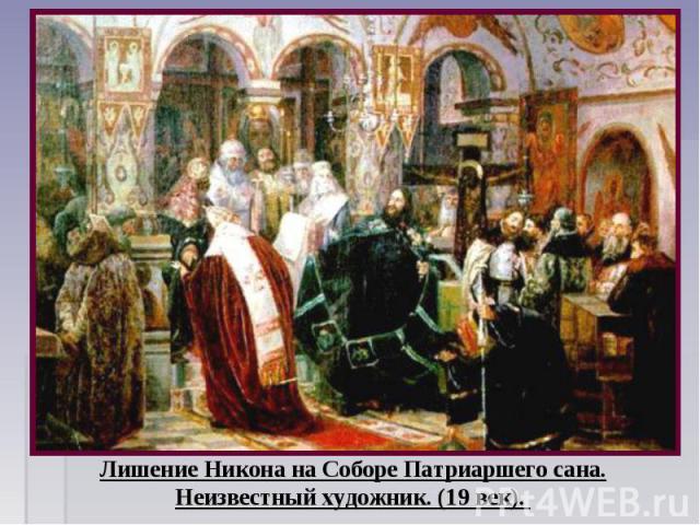 Лишение Никона на Соборе Патриаршего сана.Неизвестный художник. (19 век).