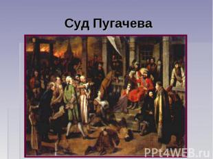 Суд Пугачева