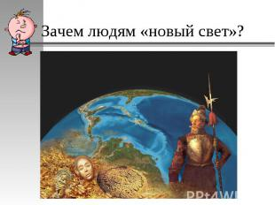 Зачем людям «новый свет»?