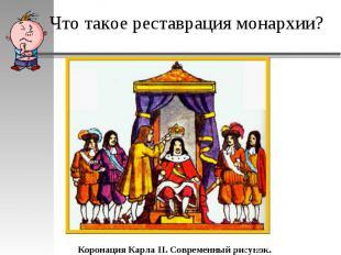 Что такое реставрация монархии? Коронация Карла II. Современный рисунок.