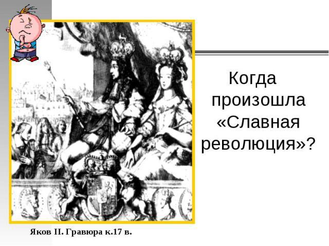 Когда произошла «Славная революция»? Яков II. Гравюра к.17 в.