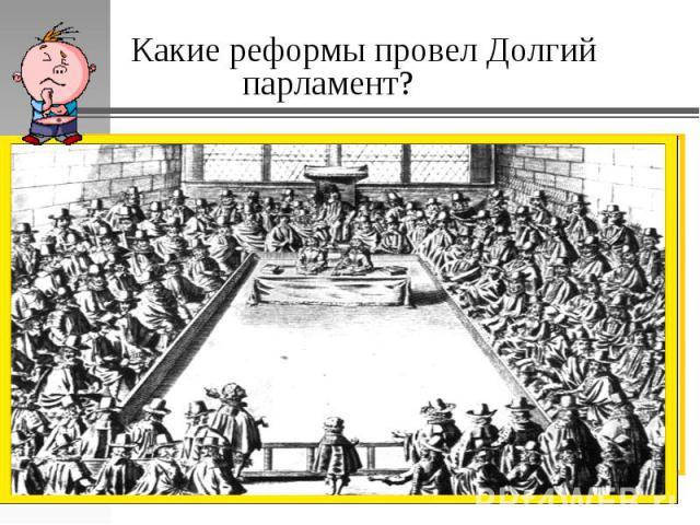 Какие реформы провел Долгий парламент?