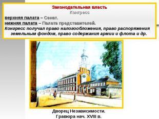 Законодательная властьКонгрессверхняя палата – Сенат.нижняя палата – Палата пред