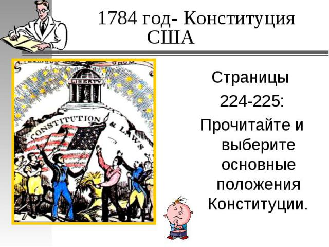 1784 год- Конституция США Страницы 224-225:Прочитайте и выберите основные положения Конституции.