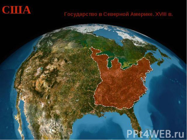 США Государство в Северной Америке. XVIII в.