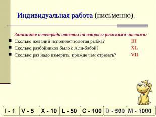 Индивидуальная работа (письменно). Запишите в тетрадь ответы на вопросы римскими
