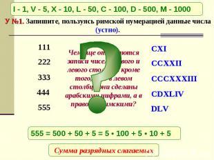 I - 1, V - 5, X - 10, L - 50, C - 100, D - 500, M - 1000 У №1. Запишите, пользуя