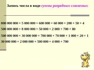 Запись числа в виде суммы разрядных слагаемых. 800 000 000 + 5 000 000 + 600 000