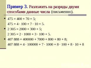 Пример 3. Разложить на разряды двумя способами данные числа (письменно). 475 = 4