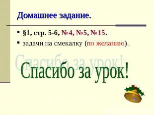Домашнее задание. §1, стр. 5-6, №4, №5, №15.задачи на смекалку (по желанию). Спа