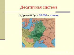 В Древней Руси 10 000 – «тьма». Десятичная система