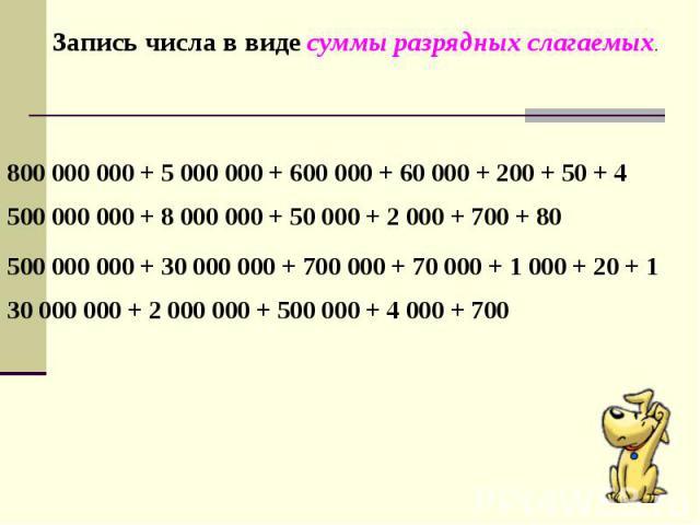 Запись числа в виде суммы разрядных слагаемых. 800 000 000 + 5 000 000 + 600 000 + 60 000 + 200 + 50 + 4 500 000 000 + 8 000 000 + 50 000 + 2 000 + 700 + 80 500 000 000 + 30 000 000 + 700 000 + 70 000 + 1 000 + 20 + 1 30 000 000 + 2 000 000 + 500 00…