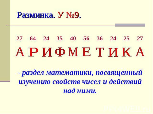 Разминка. У №9. - раздел математики, посвященный изучению свойств чисел и действий над ними.