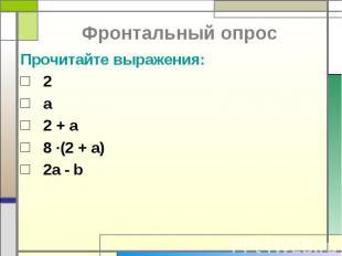 Фронтальный опрос Прочитайте выражения:2a2 + a8 ∙(2 + a)2a - b