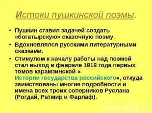 Истоки пушкинской поэмы. Пушкин ставил задачей создать «богатырскую» сказочную п