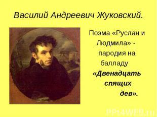 Василий Андреевич Жуковский. Поэма «Руслан и Людмила» - пародия на балладу «Двен