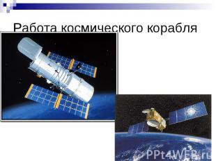 Работа космического корабля