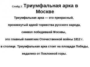 Слайд 2 .Триумфальная арка в МосквеТриумфальная арка — это прекрасный, проникнут