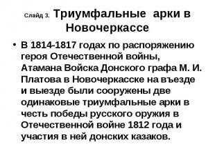 Слайд 3. Триумфальные арки в Новочеркассе В 1814-1817 годах по распоряжению геро