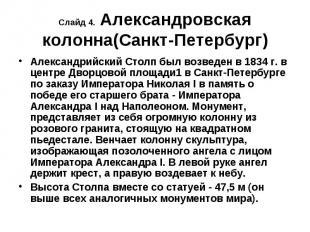Слайд 4. Александровская колонна(Санкт-Петербург) Александрийский Столп был возв