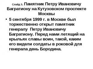 Слайд 5. Памятник Петру Ивановичу Багратиону на Кутузовском проспекте Москвы 5 с