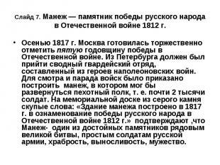 Слайд 7. Манеж — памятник победы русского народа в Отечественной войне 1812 г. О