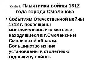 Слайд 8. Памятники войны 1812 года города Смоленска Событиям Отечественной войны