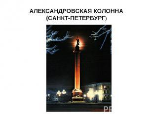 АЛЕКСАНДРОВСКАЯ КОЛОННА(САНКТ-ПЕТЕРБУРГ)