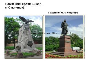 Памятник Героям 1812 г.(г.Смоленск) Памятник М.И. Кутузову