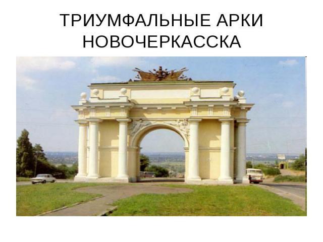 ТРИУМФАЛЬНЫЕ АРКИ НОВОЧЕРКАССКА