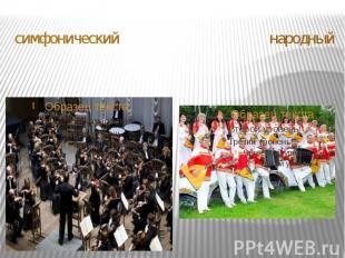 Оркестрсимфонический
