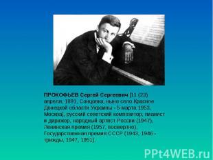 ПРОКОФЬЕВ Сергей Сергеевич[11 (23) апреля, 1891, Сонцовка, ныне село Красное До