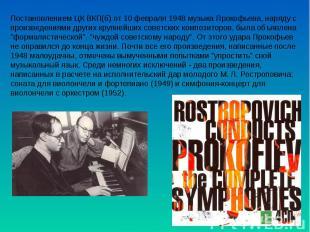 Постановлением ЦК ВКП(б) от 10 февраля 1948 музыка Прокофьева, наряду с произвед