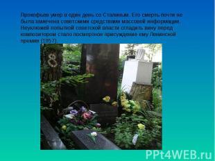 Прокофьев умер в один день со Сталиным. Его смерть почти не была замечена советс
