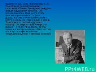 Великого советского композитора С. С. Прокофьева по праву называют классиком XX