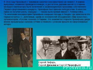 В 1914 году Прокофьев с триумфом закончил консерваторию как пианист. В рамках вы