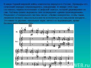 В канун Первой мировой войны композитор вернулся в Россию. Премьеры его сочинени