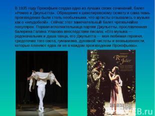 В 1935 году Прокофьев создал одно из лучших своих сочинений, балет «Ромео и Джул