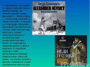 С. Прокофьев стал одним из первых композиторов в кинематографе: он написал музык