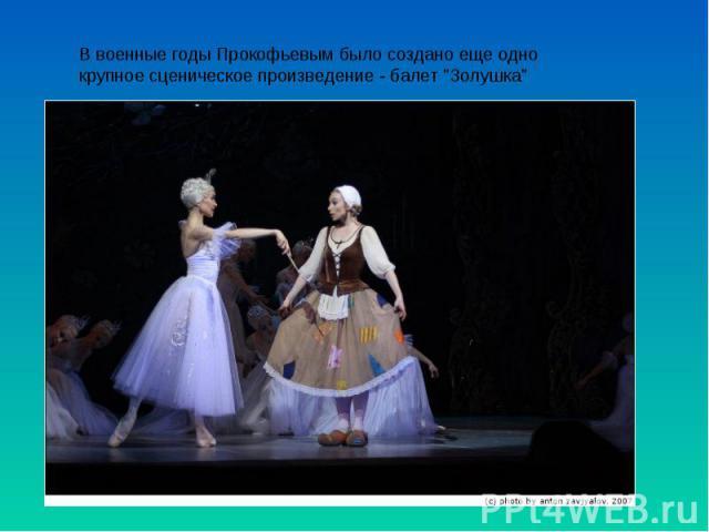 В военные годы Прокофьевым было создано еще одно крупное сценическое произведение - балет