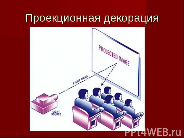 Проекционная декорация