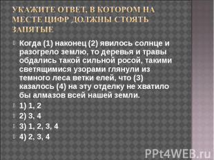 Укажите ответ, в котором на месте цифр должны стоять запятые Когда (1) наконец (